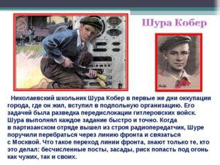 Николаевский школьник Шура Кобер впервыеже дни оккупации города, где онжи