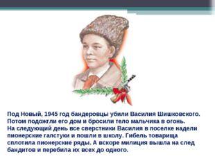 Под Новый, 1945 год бандеровцы убили Василия Шишковского. Потом подожгли его