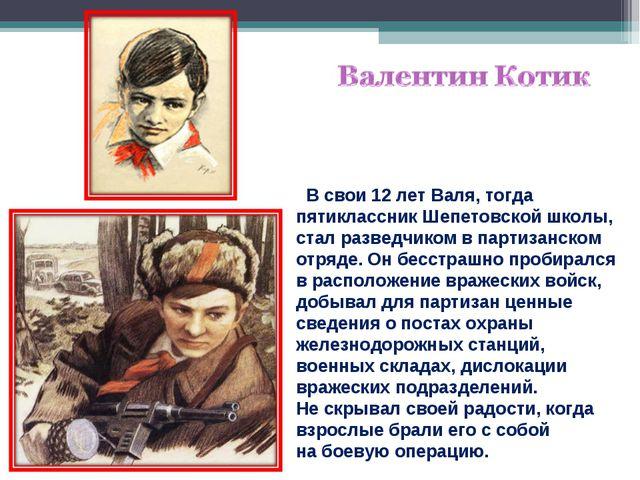 Всвои 12лет Валя, тогда пятиклассник Шепетовской школы, стал разведчиком в...