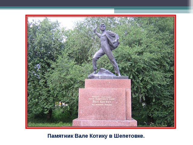 Памятник Вале Котику в Шепетовке.