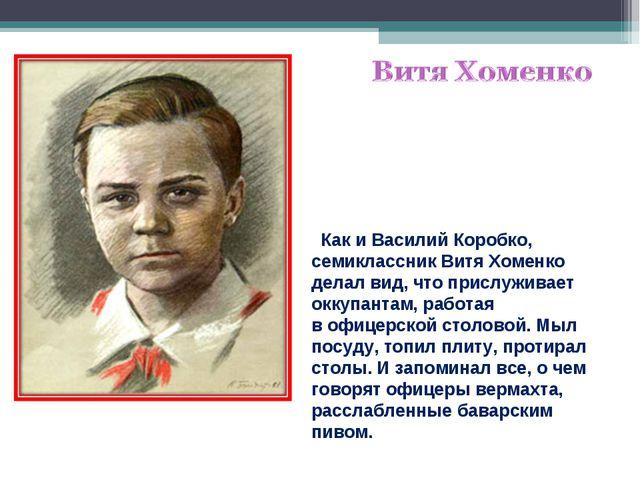 Как иВасилий Коробко, семиклассник Витя Хоменко делал вид, что прислуживает...