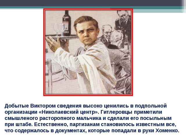 Добытые Виктором сведения высоко ценились вподпольной организации «Николаевс...