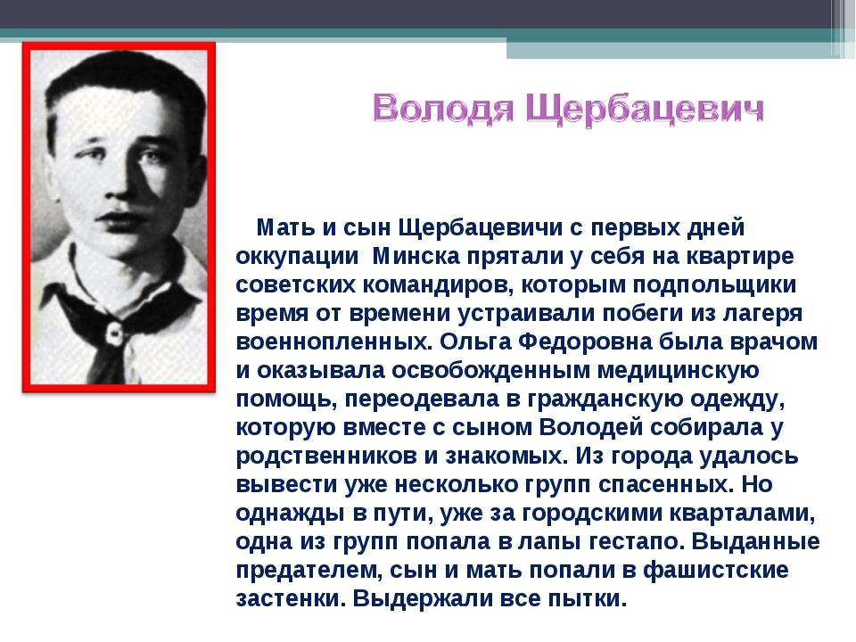 Мать и сын Щербацевичи с первых дней оккупации Минска прятали у себя на квар...