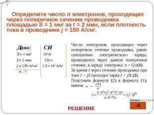 Определите число n электронов, проходящих через поперечное сечение провод