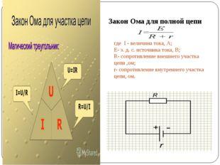 где I - величина тока, А; Е- э. д. с. источника тока, В; R- сопроти