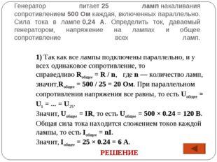 Генератор питает25 лампнакаливания сопротивлением500 Омкаждая, включенны
