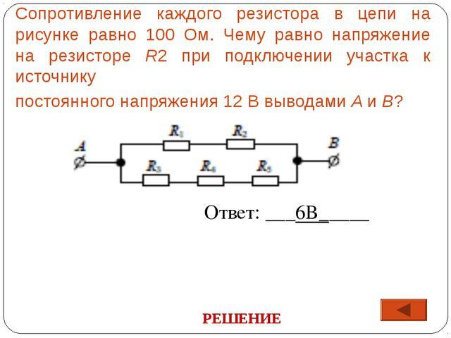 ЕГЭ-2015г. Сопротивление каждого резистора в цепи на рисунке равно 100 Ом. Ч...