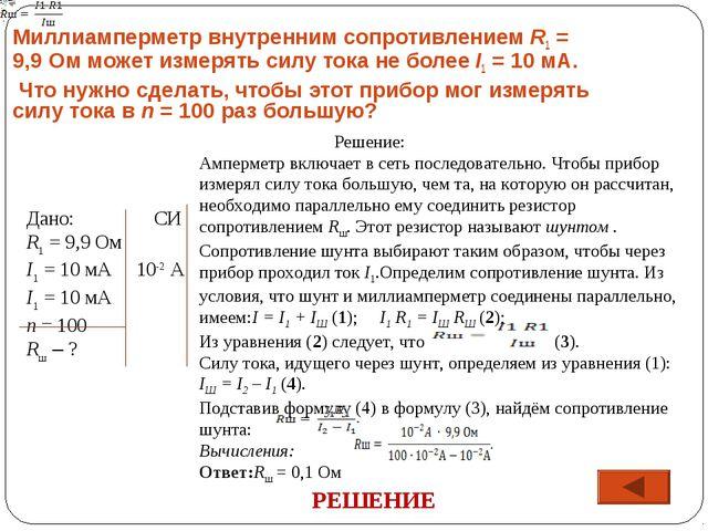 Миллиамперметр внутренним сопротивлением R1 = 9,9 Ом может измерять силу ток...
