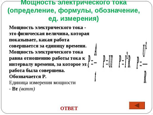 Мощность электрического тока (определение, формулы, обозначение, ед. измерени...