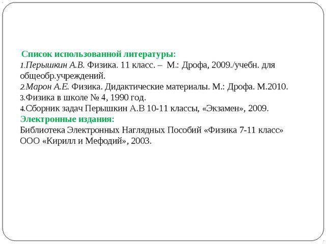 Список использованной литературы: Перышкин А.В.Физика. 11 класс. – М.: Дро...