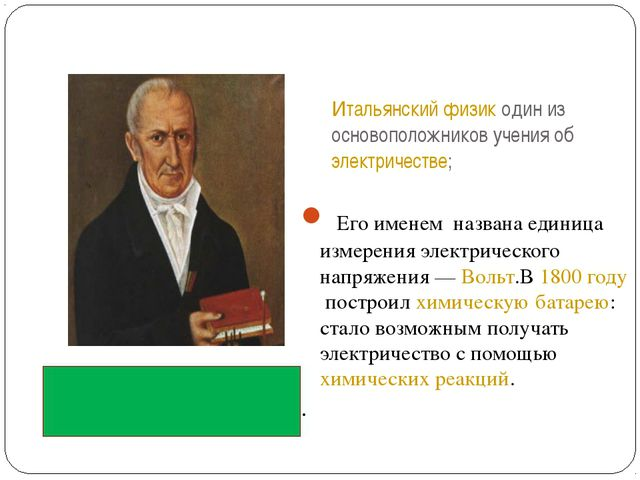 Итальянскийфизик один из основоположников учения обэлектричестве; Его имене...