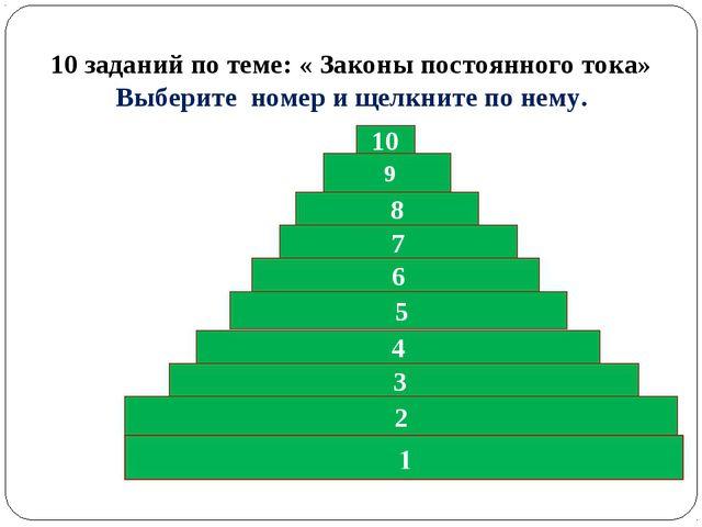 8 10 6 4 2 3 7 10 заданий по теме: « Законы постоянного тока» Выберите номер...