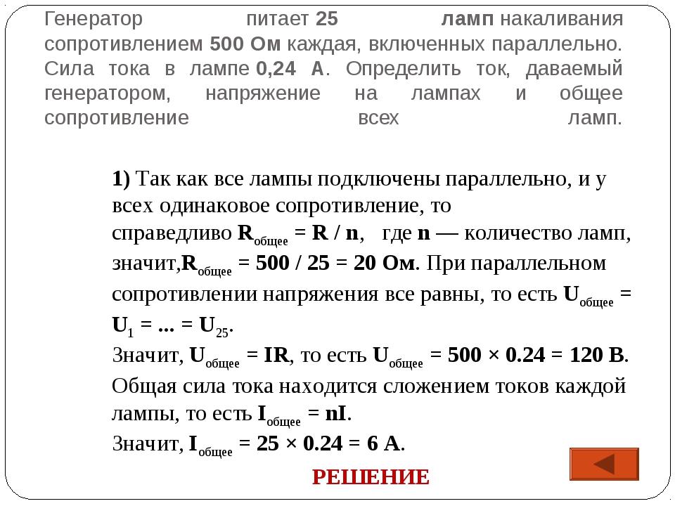 Генератор питает25 лампнакаливания сопротивлением500 Омкаждая, включенны...