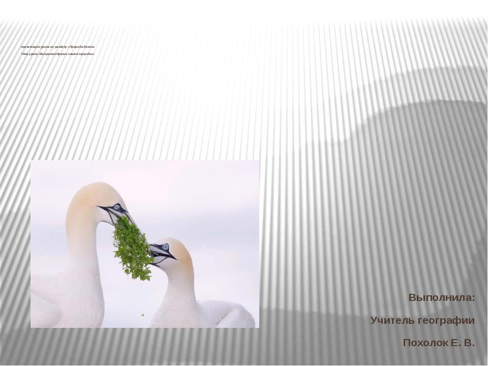 презентация урока по разделу «Природа Земли» Тема урока «Биоразнообразие наш...