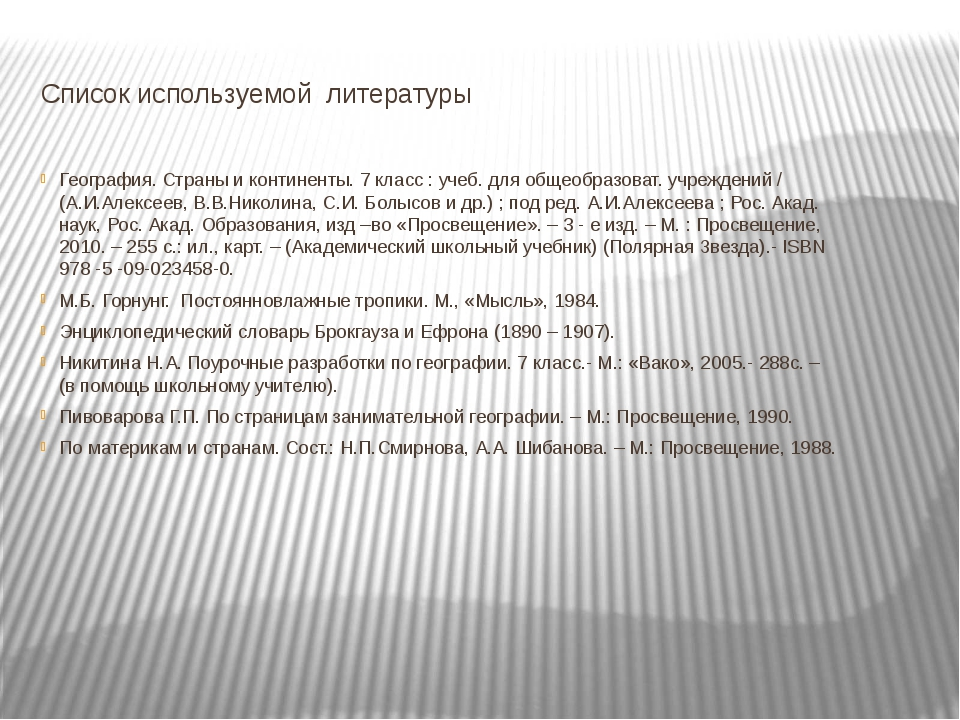Список используемой литературы География. Страны и континенты. 7 класс : учеб...