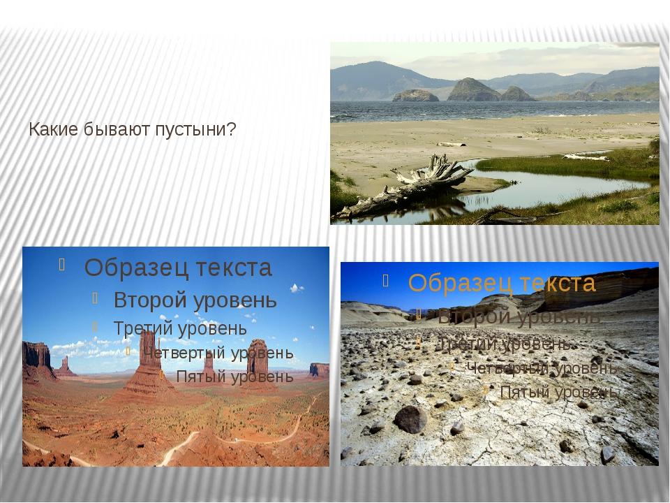 Какие бывают пустыни?