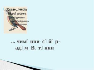 ... чимәнни сөйәр- адәм Вәтәнни