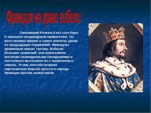 Сменивший Иоанна II его сын Карл V оказался незаурядным правителем. Он восст