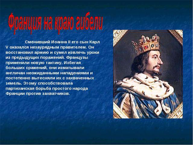 Сменивший Иоанна II его сын Карл V оказался незаурядным правителем. Он восст...