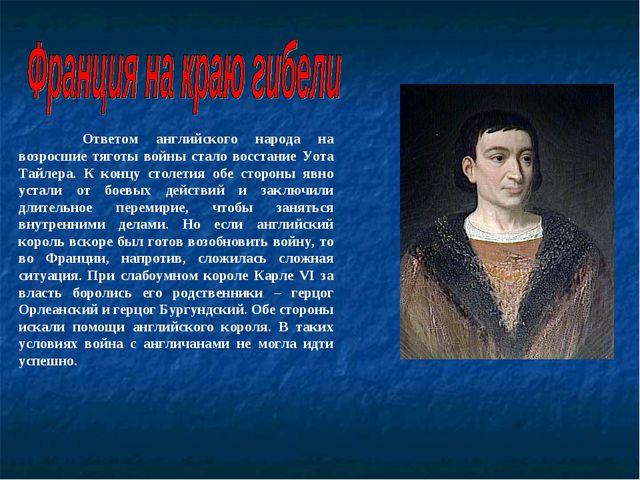 Ответом английского народа на возросшие тяготы войны стало восстание Уота Та...