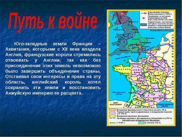 Юго-западные земли Франции – Аквитания, которыми с XII века владела Англия, ф...