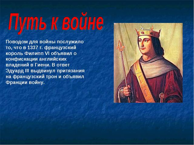Поводом для войны послужило то, что в 1337 г. французский король Филипп VI об...