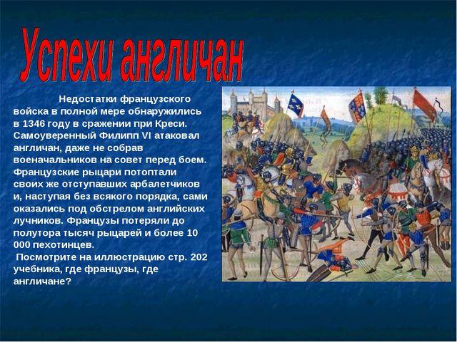 Недостатки французского войска в полной мере обнаружились в 1346 году в сраж...