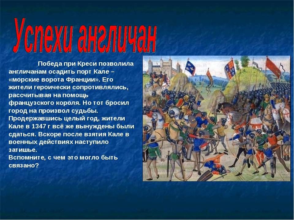 Победа при Креси позволила англичанам осадить порт Кале – «морские ворота Фр...