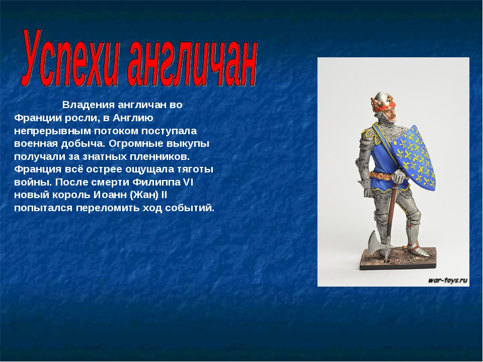 Владения англичан во Франции росли, в Англию непрерывным потоком поступала в...