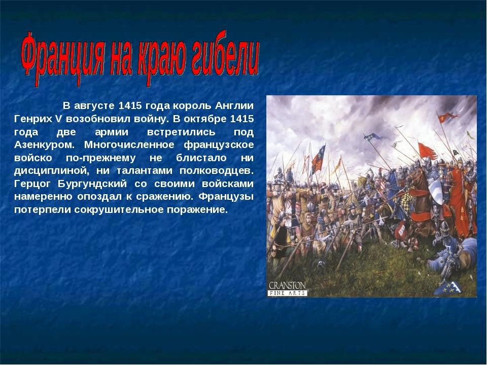 В августе 1415 года король Англии Генрих V возобновил войну. В октябре 1415...