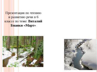 Презентация по чтению и развитию речи в 6 классе по теме: Виталий Бианки «Ма
