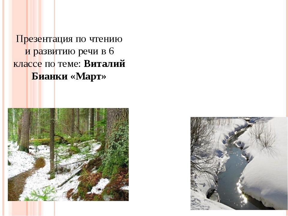 Презентация по чтению и развитию речи в 6 классе по теме: Виталий Бианки «Ма...