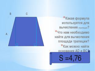 В С А D К Е Какая формула используется для вычисления Sтрапеции? Что нам нео