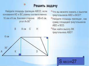 Решить задачу Найдите площадь трапеции АВСD, если основания AD и ВС равны соо