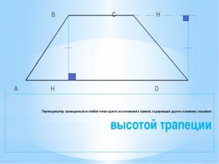 В С Н А Н D Перпендикуляр, проведенный из любой точки одного из оснований к