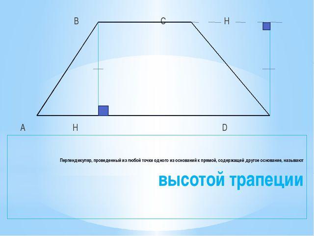 В С Н А Н D Перпендикуляр, проведенный из любой точки одного из оснований к...