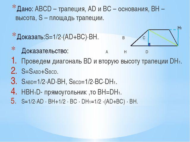 Дано: АВСD – трапеция, АD и ВС – основания, ВН – высота, S – площадь трапеции...