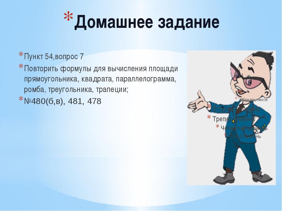 Домашнее задание Пункт 54,вопрос 7 Повторить формулы для вычисления площади п...