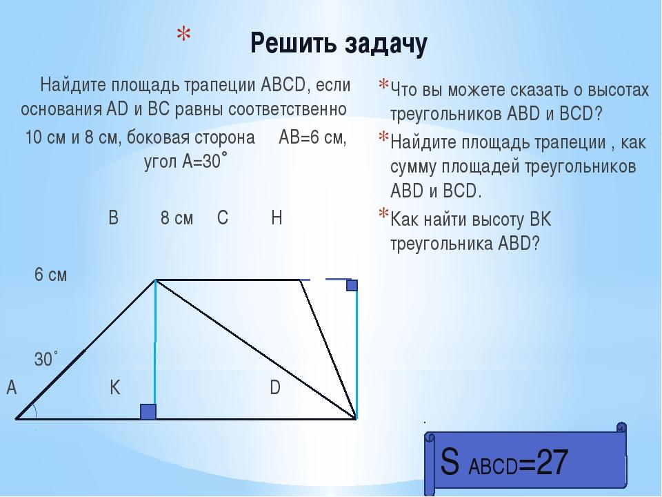 Решить задачу Найдите площадь трапеции АВСD, если основания AD и ВС равны соо...
