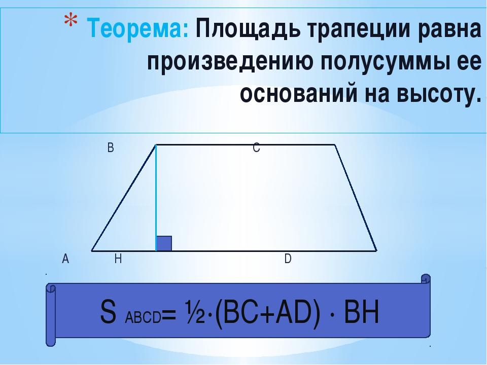 В С А Н D Теорема: Площадь трапеции равна произведению полусуммы ее основани...