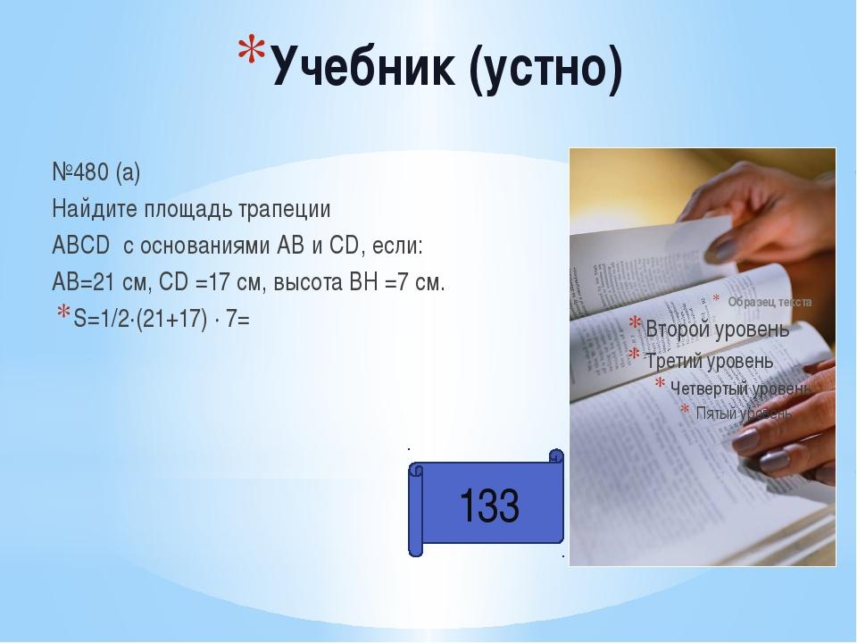 Учебник (устно) №480 (а) Найдите площадь трапеции АВСD c основаниями АВ и CD,...