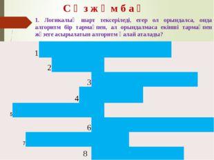 С ө з ж ұ м б а қ 1. Логикалық шарт тексеріледі, егер ол орындалса, онда алго