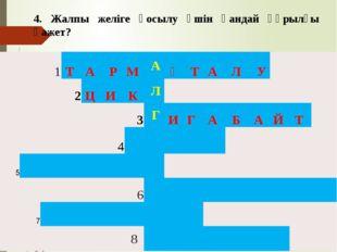 4. Жалпы желіге қосылу үшін қандай құрылғы қажет? 1 Т А Р М А Қ Т А Л