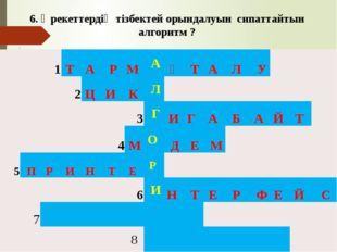 6. Әрекеттердің тізбектей орындалуын сипаттайтын алгоритм ? 1 Т А Р М А