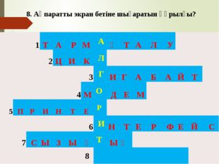 8. Ақпаратты экран бетіне шығаратын құрылғы? 1 Т А Р М А Қ Т А Л У 2