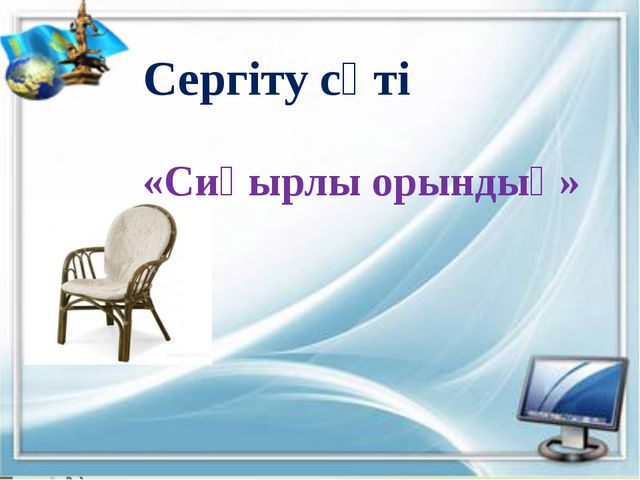 Сергіту сәті «Сиқырлы орындық»