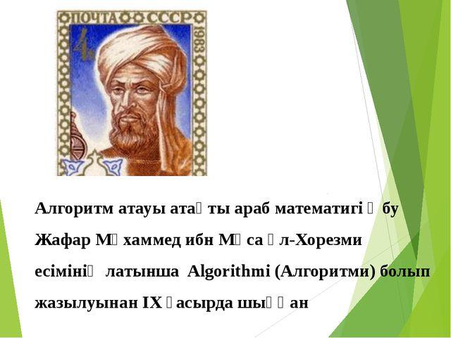 Алгоритм атауы атақты араб математигі Әбу Жафар Мұхаммед ибн Мұса әл-Хорезми...