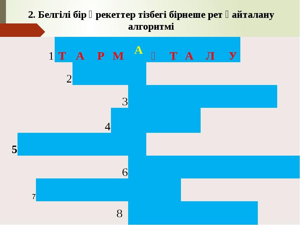 2. Белгілі бір әрекеттер тізбегі бірнеше рет қайталану алгоритмі 1 Т А Р М...