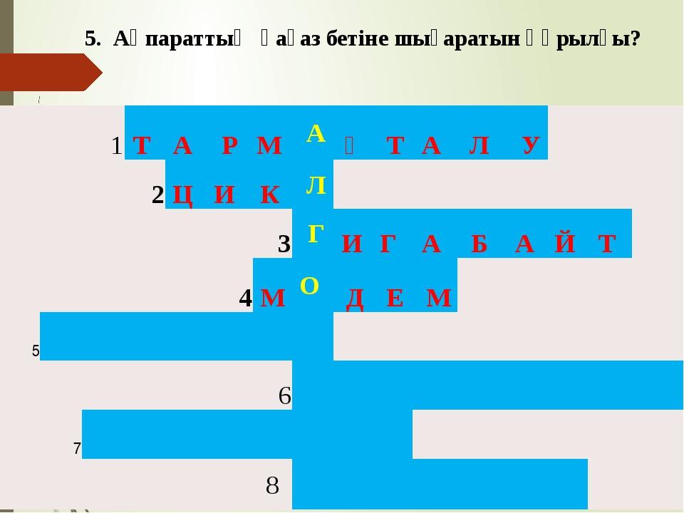 5. Ақпараттық қағаз бетіне шығаратын құрылғы? 1 Т А Р М А Қ Т А Л У...