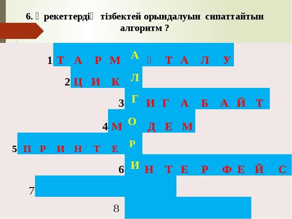 6. Әрекеттердің тізбектей орындалуын сипаттайтын алгоритм ? 1 Т А Р М А ...